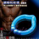 男性情人趣味【莎莎情趣精品】猛男兵器 雙功能 鎖精+包莖矯正環 (運動款)