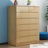 實木五鬥櫃五鬥櫥儲物櫃臥室收納櫃子抽屜式實木鬥櫃簡約現代北歐  夏季新品 YTL