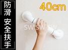 2402 安全扶手 40cm ABS 牙白 防滑 一字型扶手 c型 浴室扶手 廁所扶手 浴缸扶手防滑扶手