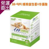 IN-PLUS 贏 PA-5051 貓用益生菌 plus 牛磺酸(1g x 30包入) X 1盒【免運直出】