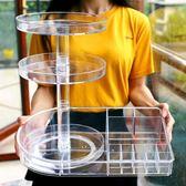 化妝品收納盒旋轉置物架梳妝臺透明亞克力口紅刷子護桌面整理抖音