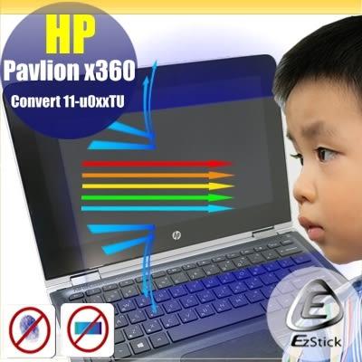 【Ezstick抗藍光】HP Pavilion X360 11-u0xxTU 系列 防藍光護眼螢幕貼 (可選鏡面或霧面)