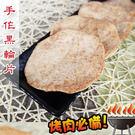 老爸ㄟ廚房.手作黑輪片 (380g±5%/10片/包,共三包)﹍愛食網