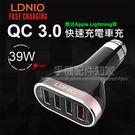 【QC3.0 升級版】LDNIO C701Q 39W 四孔USB 12~24V LED燈 「贈Apple Lightnig線」 快速充電點煙器車充-ZY