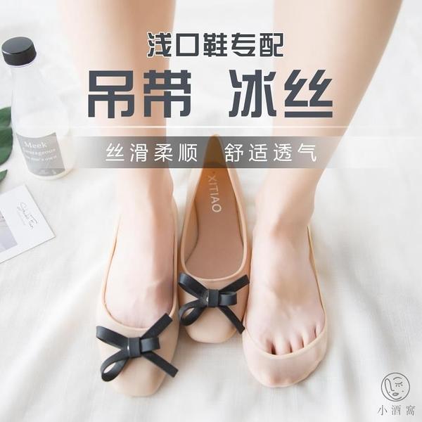 4雙 淺口防滑短襪吊帶隱形船襪女薄款冰絲前腳掌高跟鞋襪子【小酒窩服飾】