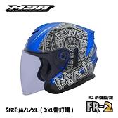 M2R安全帽,FR2,#2瑪雅/消光藍銀