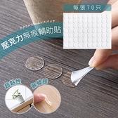 現貨-壓克力圓形透明雙面膠 70片裝 防水無痕 超黏性 無殘膠【A004】『蕾漫家』
