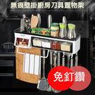 壁掛廚房無痕刀具置物架 調味瓶收納架 多功能 收納架 刀叉 置物架