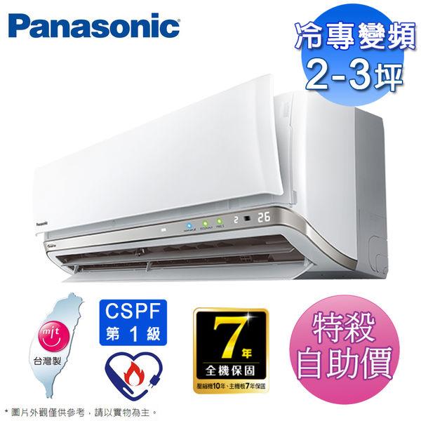 Panasonic國際2-3坪變頻PX系列R32冷專分離式CS-PX22FA2/CU-PX22FCA2~自助價