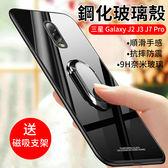 三星 Galaxy J2 Pro 2018 J3 J7 Pro 鋼化玻璃手機殼 磁吸車載支架 保護殼 防摔殼