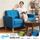 【班尼斯國際名床】~日本熱賣‧Ouba 歐巴斯 雙人布沙發/日系經典沙發/天然實木腳