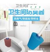 廁所防臭塞蹲便器防臭堵臭器衛生間蹲坑式小號馬桶堵頭大便池蓋板 完美情人館YXS