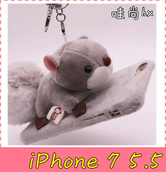【萌萌噠】iPhone 7  Plus (5.5吋)  韓國創意個性款 卡通松鼠毛球保護殼 絨布外殼 手機殼 手機套