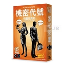 【2PLUS 桌遊】C 268236 機密代號 : 有圖有真相-中文 Codenames-Pictures