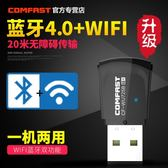 藍牙適配器USB藍牙4.0適配器 wifi接收發射器臺式機電腦筆記本音頻耳機音響  汪喵百貨