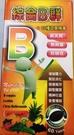 綜合B群 (60錠/瓶) 《宏泰健康生活網》