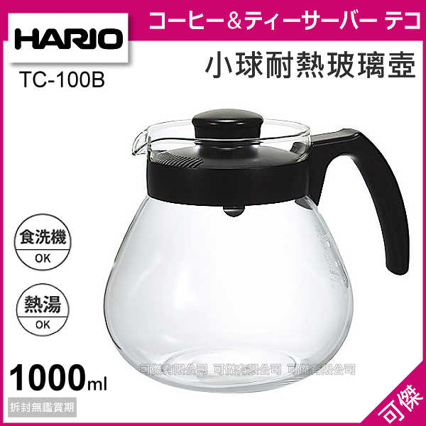 HARIO TC-100B 小球耐熱玻璃壺 咖啡壺 茶壺 1000ml 圓形經典款 可微波 冷/熱皆可