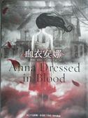 【書寶二手書T1/一般小說_IQC】血衣安娜_凱德兒.布雷克