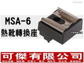 MSA-6 SONY NEXC3 NEX5N NEX系列 相機熱靴轉通用型熱靴座 熱靴轉換座 加裝 持續燈可傑有限公司