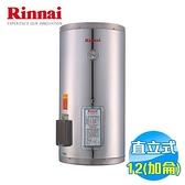 林內 Rinnai 12加侖儲熱式熱水器 REH-1264
