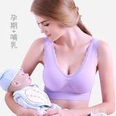 孕婦胸罩懷孕期內衣孕婦專用文胸孕中期無鋼圈哺乳文胸薄模杯  KB5074【野之旅】
