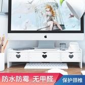 電腦增高架 電腦顯示器屏增高架底座桌面鍵盤整理收納置物架托盤支架子抬加高YYJ(快速出貨)