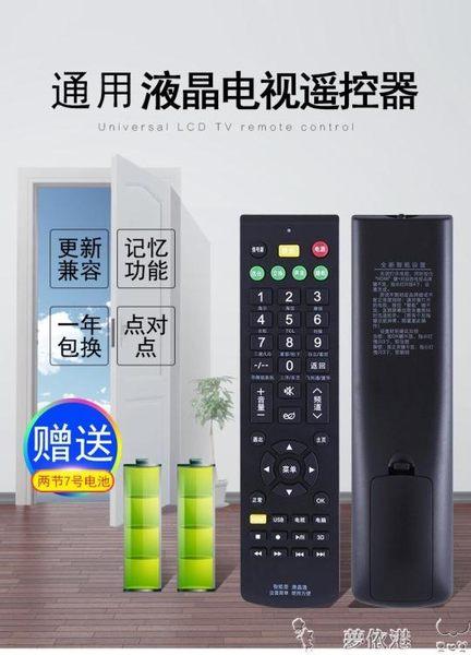 萬能液晶電視機遙控器通用全部熊貓三星TCL長虹康佳海信海爾創維夢依港igo