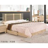 【森可家居】米拉斯5尺雙人床 8CM648-2 (床頭片+3抽床底)(不含床墊)