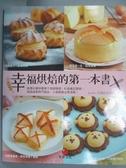【書寶二手書T1/餐飲_YEF】幸福烘焙的第一本書:臉書社團按讚破千食譜精選..._Jeanica