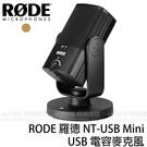 RODE 羅德 NT-USB Mini ...