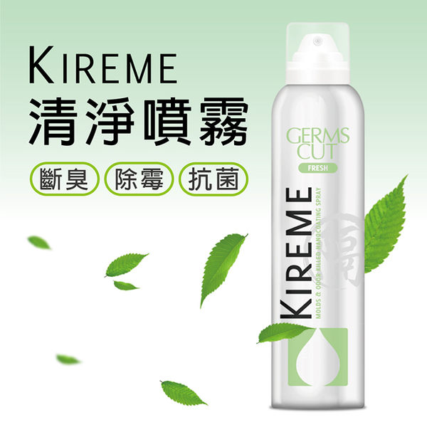 【Kireme】奈米除臭噴霧 (尿騷味/煙味/菸味/霉味的聰明救星)
