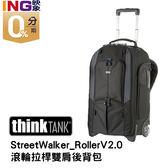 【24期0利率】thinktank Streetwalker Rolling Backpack V2.0 滾輪拉桿後背包 SW497 相機包 彩宣公司貨