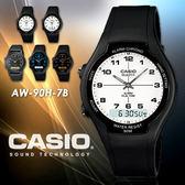 FUTURIST 時尚洗鍊 AW-90H-7BVDF 雙顯/casio/SV/最佳禮物/AW-90H-7B 現貨 熱賣中!