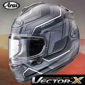 [中壢安信]日本 Arai VECTOR-X 彩繪 PLACE 消光黑 全罩 安全帽 內襯全可拆 快拆耳蓋 全新通風系統