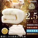 《田中保暖試驗所》2.5Kg 澳大利亞100%純羊毛被 6x7尺 附純羊毛聲明卡 國際羊毛局保證卡 台灣製