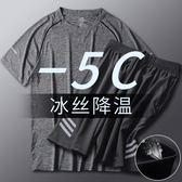 全館83折 運動套裝男跑步健身房籃球夏季速干衣服寬松女冰絲短褲夏天薄款