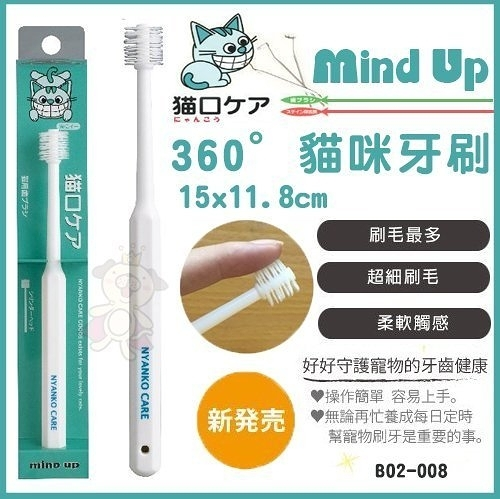 *KING WANG*日本Mind Up《360°牙刷貓咪牙刷》全方位牙刷/不錯過齒縫死角【B02-008】