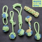 繩結編織寵物狗狗玩具耐咬磨牙繩球狗咬繩金毛薩摩耶哈士奇大型犬【快速出貨八折一天】