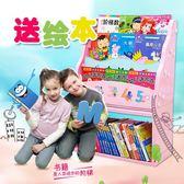 書架 送繪本兒童落地書架寶寶卡通繪本架幼兒園塑料圖書架玩具收納T