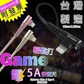 台灣製造【5A安全急速】彎頭 充電線 傳輸線 TypeC 三星 SONY 華碩 S10 U12+ P20Pro 美圖