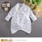 包屁衣 台灣製嬰兒紗布護手蝴蝶衣 魔法B...