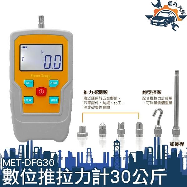 【儀特汽修】數顯推拉力計 測力計 彈簧拉力機 測試儀 MET-DFG30 拉力試驗機 手持壓力計