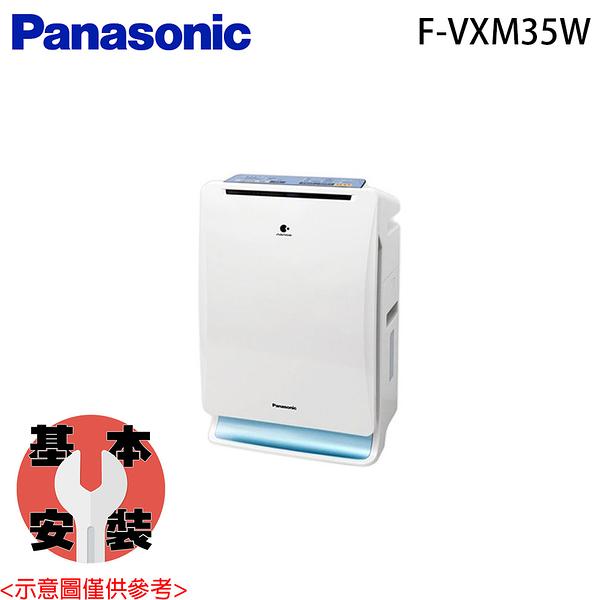 【Panasonic國際】8坪 空氣清淨機 F-VXM35W 免運費