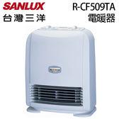 台灣三洋 SANLUX  電暖器 R-CF509TA