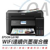 【高士資訊】EPSON L6190 雙網 四合一 傳真 連續供墨 複合機