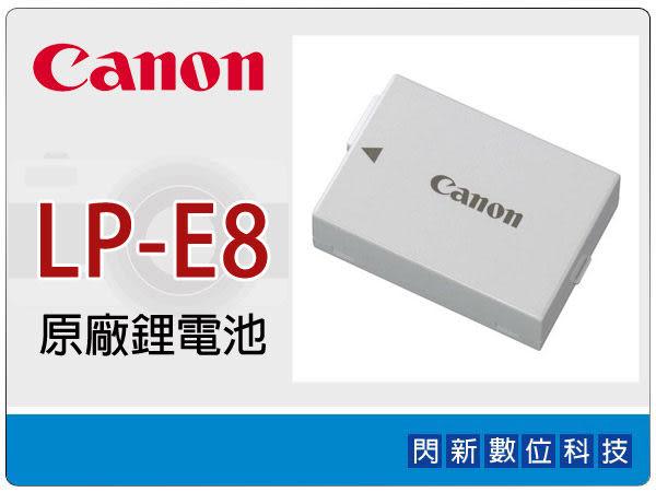 【分期0利率】Canon LP-E8/LPE8 原廠電池 原廠包裝 (適用Canon EOS 550D,600D,Kiss X4,Kiss X5)