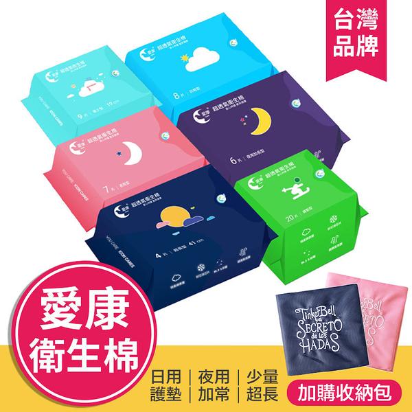 【H0110】(1包入) 愛康超透氣衛生棉 日用 夜用 加長 護墊 涼感 抑菌 透氣 6款可選