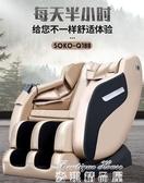 按摩椅 多功能太空艙按摩椅家用全身全自動新款豪華電動老人小型器丨MKYYJ 雙十二免運