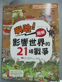 【書寶二手書T5/軍事_QIX】啊哈_圖解 影響世界的21場戰爭_徐月珠, 池昊晉