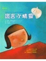 二手書博民逛書店 《謊言小精靈》 R2Y ISBN:9867235339│提利.羅伯埃克特